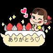 隠し無料スタンプ::不二家洋菓子店×ペコSWEETSスタンプ