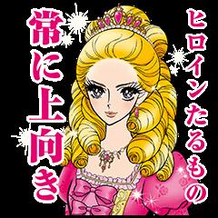 隠し無料スタンプ::第2弾!エリザベート・姫子の日常