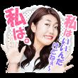音付きスタンプ::横澤夏子ちょいウザ女子スタンプ
