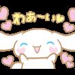 公式スタンプ::シナモロール アニメ♪