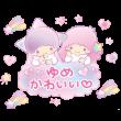 公式スタンプ::キキ&ララ ゆめかわアニメ☆
