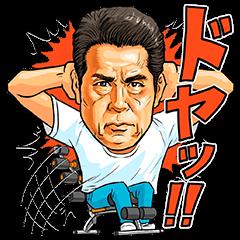 限定無料スタンプ::宇梶さんの倒れるだけで腹筋スタンプ