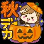 人気スタンプ特集::【秋だよ!!♥実用的】デカかわ文字