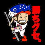 人気スタンプ特集::CARP 菊池 涼介×勝ちグセ。