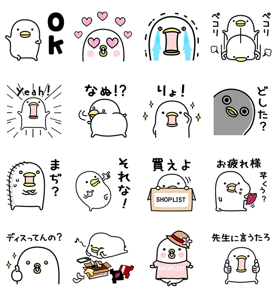 隠し無料スタンプ::SHOPLIST×うるせぇトリ!!