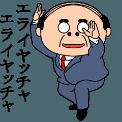 人気スタンプ特集::昭和のおじさんスタンプ