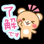 限定無料スタンプ::パーフェクトワンx敬語くまさん 登場!