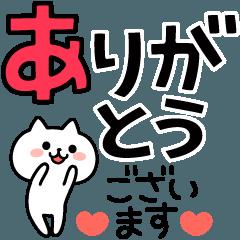 人気スタンプ特集::うごく!デカ文字とちびネコ