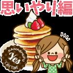 人気スタンプ特集::かわいい主婦の1日【毎日思いやり編】