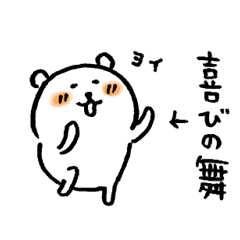 人気スタンプ特集::自分ツッコミくま(うご)