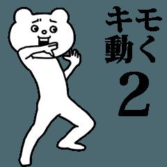 人気スタンプ特集::キモ激しく動く★ベタックマ2
