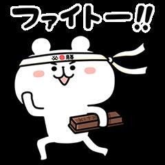 隠し無料スタンプ::キットカット×ゆるくま受験生応援スタンプ