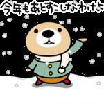 人気スタンプ特集::動け!突撃!ラッコさん2 冬のイベント編