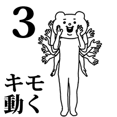 人気スタンプ特集::キモ激しく動く★ベタックマ 3 (正月)