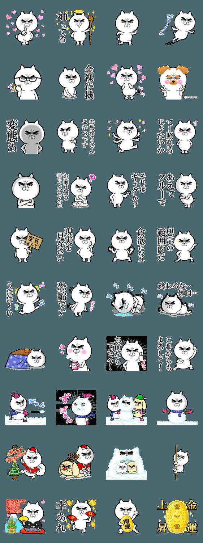 人気スタンプ特集::目ヂカラ☆にゃんこ9