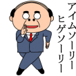 人気スタンプ特集::昭和のおじさんスタンプ2