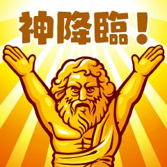 人気スタンプ特集::神々のスタンプ