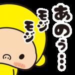人気スタンプ特集::黄色いヤツ、ですます。