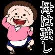 人気スタンプ特集::昭和のおじさんの嫁スタンプ