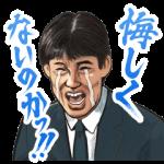 人気スタンプ特集::スクール☆ウォーズ