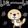 人気スタンプ特集::動け!突撃!ラッコさん3