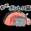 人気スタンプ特集::ボンレス猫 む~ぶ
