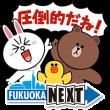 隠し無料スタンプ::福岡市 × LINE FRIENDS