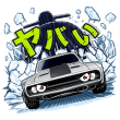 隠し無料スタンプ::映画『ワイルド・スピード』最新作スタンプ