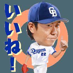 人気スタンプ特集::中日ドラゴンズ 選手スタンプ 第1弾