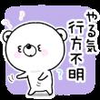 人気スタンプ特集::【ネガくま】万年五月病