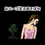人気スタンプ特集::「草生える」の色々な言い方