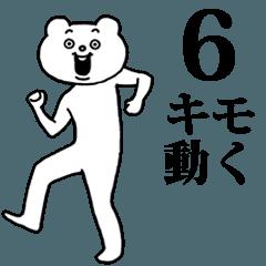 人気スタンプ特集::キモハイテンション★ベタックマ6
