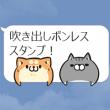 人気スタンプ特集::吹き出しボンレス犬&ボンレス猫