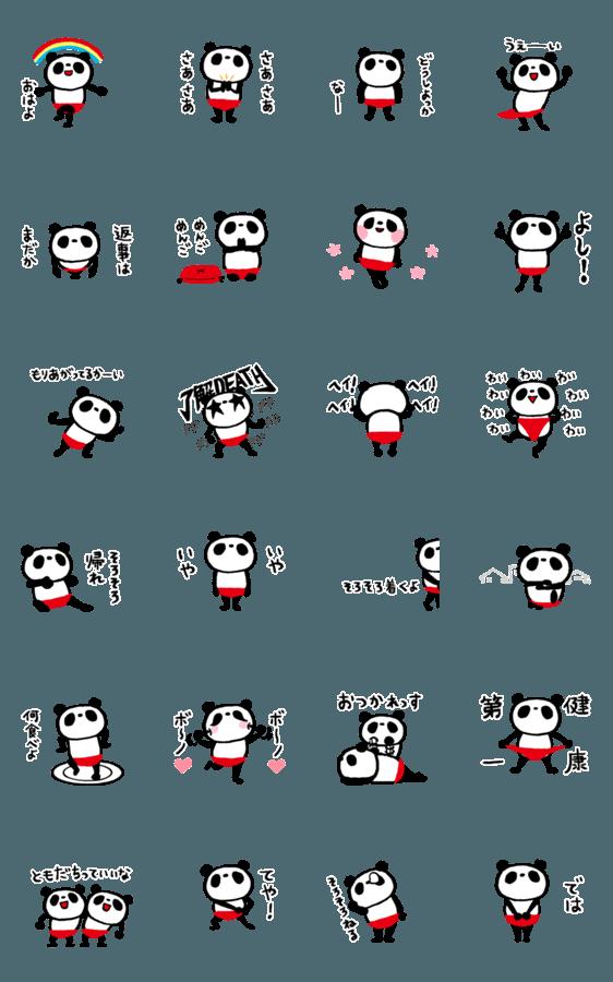 人気スタンプ特集::踊るパンツパンダ