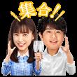 限定無料スタンプ::山本美月&斎藤工 澪パ スタンプ 第2弾
