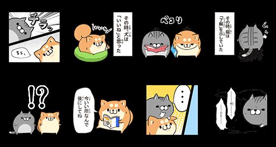 限定無料スタンプ::マンガっぽい?! ボンレス犬&猫