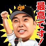 人気スタンプ特集::読売ジャイアンツ阿部慎之助2000安打達成