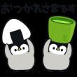 人気スタンプ特集::うごく♪心くばりペンギン