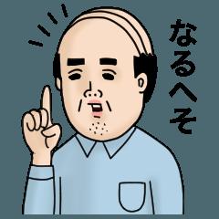 人気スタンプ特集::父のつぶやき4【死語、だじゃれ編】