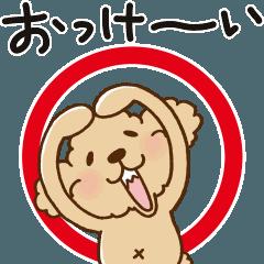 人気スタンプ特集::動け!トイプーのぷう太郎1