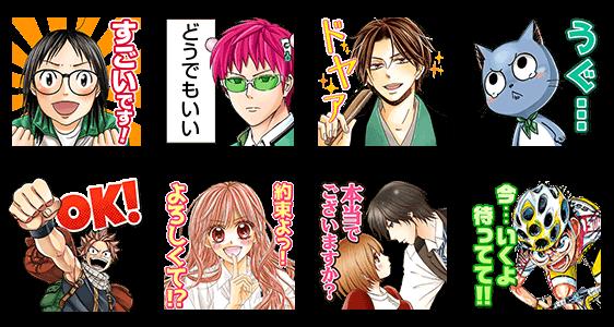 限定無料スタンプ::LINE版LINEマンガ公開記念スタンプ