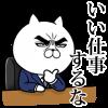 限定無料スタンプ::目ヂカラ☆にゃんこx洋服の青山コラボ!