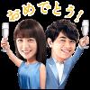 隠し無料スタンプ::山本美月&斎藤工 澪パ スタンプ 第3弾