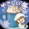人気スタンプ特集::ナチュラルガール♥【冬のやさしい言葉】