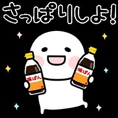 隠し無料スタンプ::まるいの×味ぽん第2弾