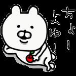 人気スタンプ特集::やっぱりくまがすき(ぽじてぃぶねがてぃぶ)