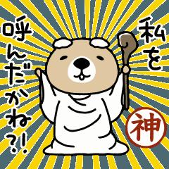 人気スタンプ特集::動け!突撃!ラッコさん 開運編