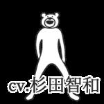 人気スタンプ特集::けたくま(CV:杉田智和)