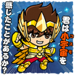 隠し無料スタンプ::LINE レンジャー×聖闘士星矢スタンプ