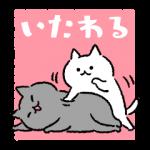 人気スタンプ特集::いたわるネコ
